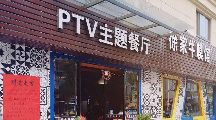 龙泉首家PTV主题餐厅:全城出租车、滴滴司机免...
