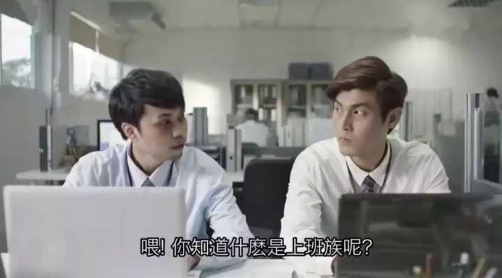 """洗脑广告:""""喂,你知道什么是上班族吗?""""(中国..."""