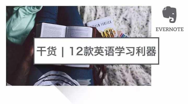 干货   12款英语学习利器
