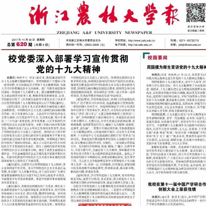 【农林|校报】浙江农林大学报总第620期