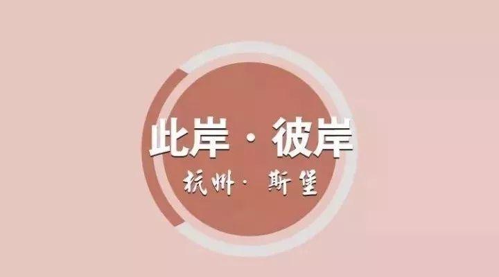 展讯   此岸·彼岸--杭州·斯堡 中法油画艺...