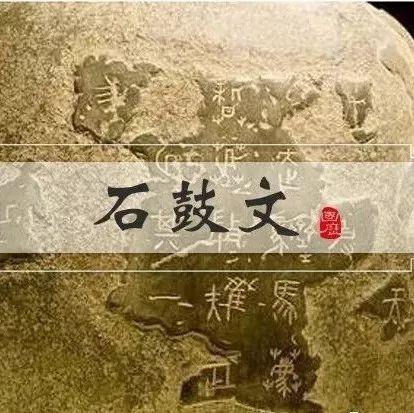 """艺术  《国家宝藏》解析""""中华第一古物""""石鼓,..."""