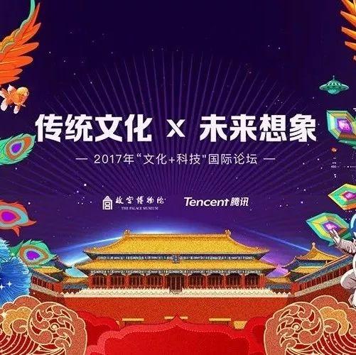 """""""文化+科技""""国际论坛在故宫博物院举办"""