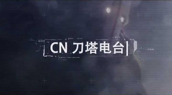 【CN刀塔电台】胖子车神光速支付 我们只是表面队友