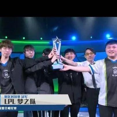 LPL梦之队拿下全明星冠军!Uzi的第一个5人冠!