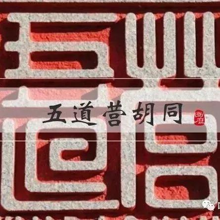 """地理   明清屯兵营,今日""""文艺圣地"""",北京这..."""