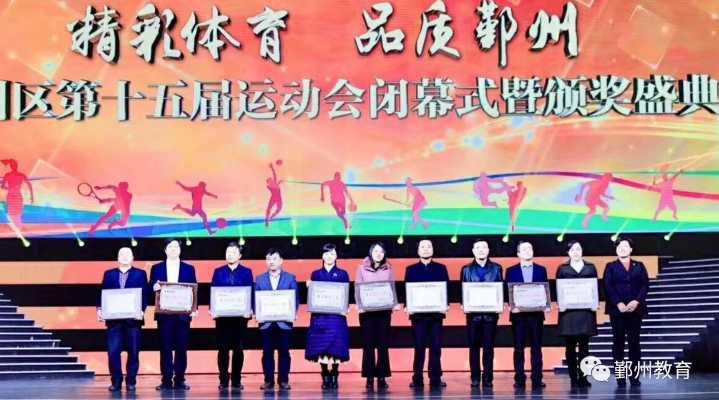"""鄞州十大""""最具影响力体育特色学校 """"揭晓"""