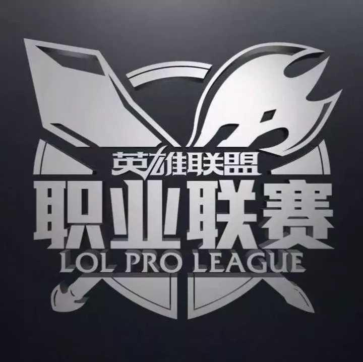 LPL联赛改革:未达标俱乐部直接被淘汰