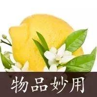 柠檬的妙用:你绝对不知道的几个生活小妙招!