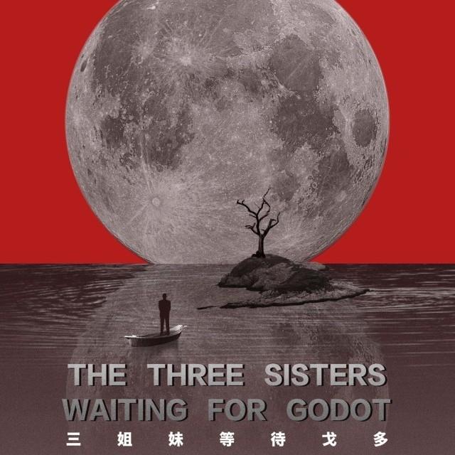 三姐妹等待戈多,而我在等你
