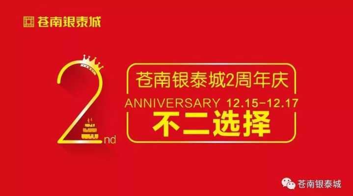 【苍南银泰城2周年庆】来即送红包,最高4999...