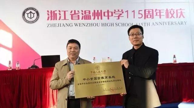 """温州中学喜获""""中国人民大学国学教育基地""""授牌 ..."""