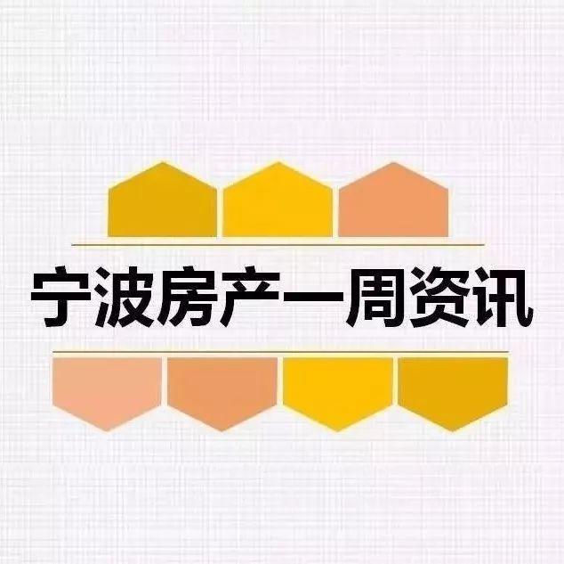 宁波房产一周资讯(1月1日-1月7日)