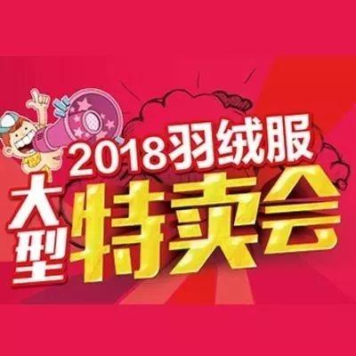 2018羽绒服大型特卖会 | 凤意38元起,冰洁59元起!