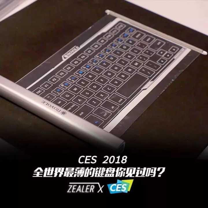 CES 2018:全世界最薄的键盘你见过吗?
