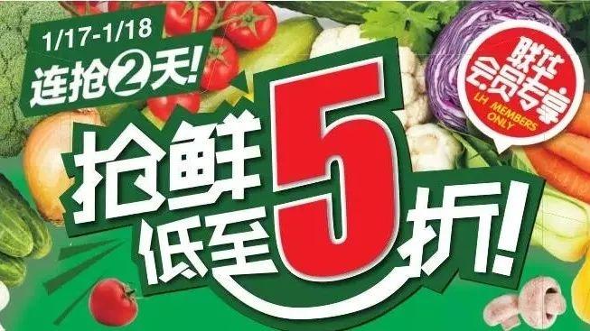 【生鲜大促】低至5折!1.17-1.18连抢两...