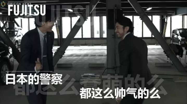 日本爆笑广告,山田孝之实力演绎蠢萌刑警是如何获...