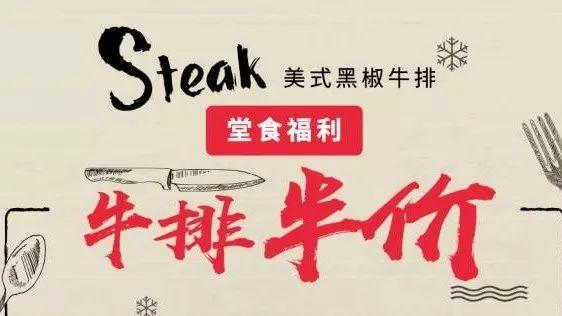 【必胜客】牛排半价来袭,新年约约约