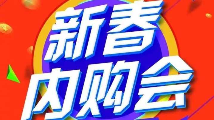 1月20日-1月21日DKHS家居新春内购会,...
