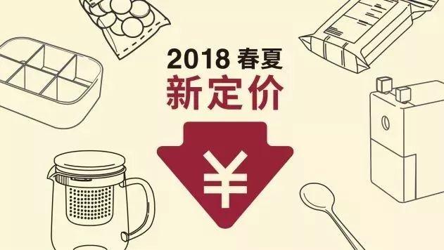 2018全新定价大公开,MUJI携手微信发红包啦