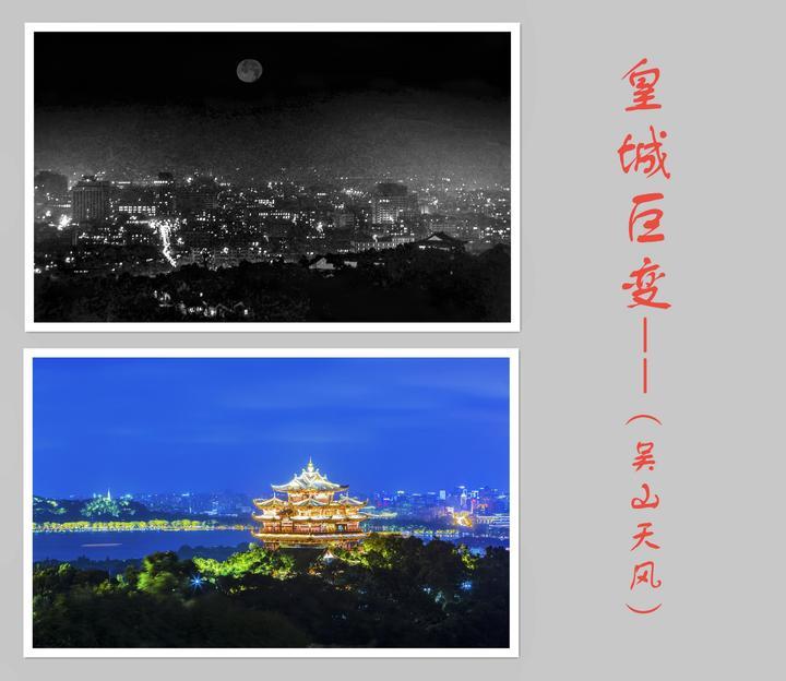 1-皇城巨变-(吴山天风).jpg