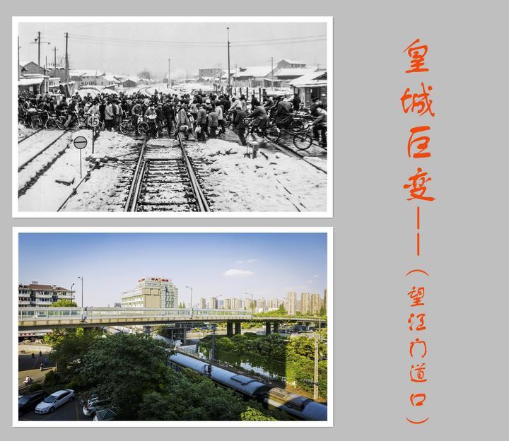 9-皇城巨变-(望江门道口).jpg