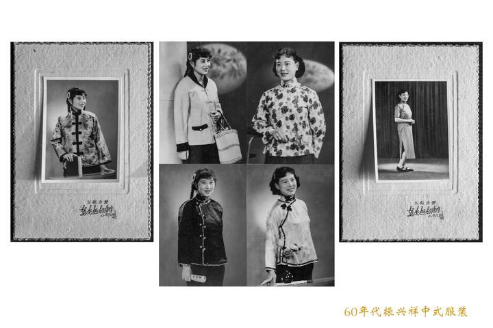 1、《振兴祥中式服装制作技艺——50年代》.jpg