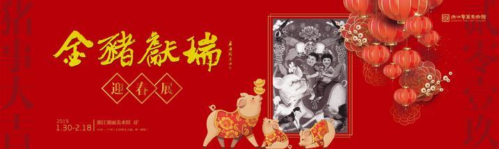 20190130金猪献瑞展.jpg