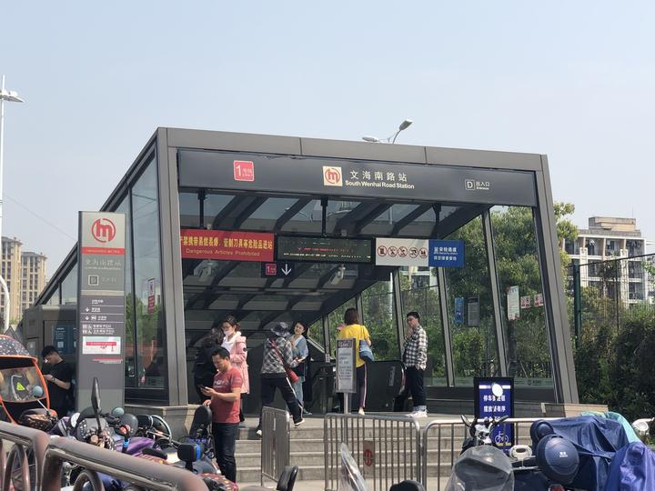 文海南路站.JPG