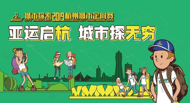 2019杭州定向赛KV-final - 660-360.jpg
