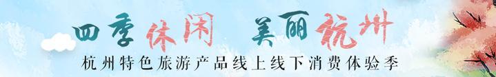 四季休闲美丽杭州.jpg
