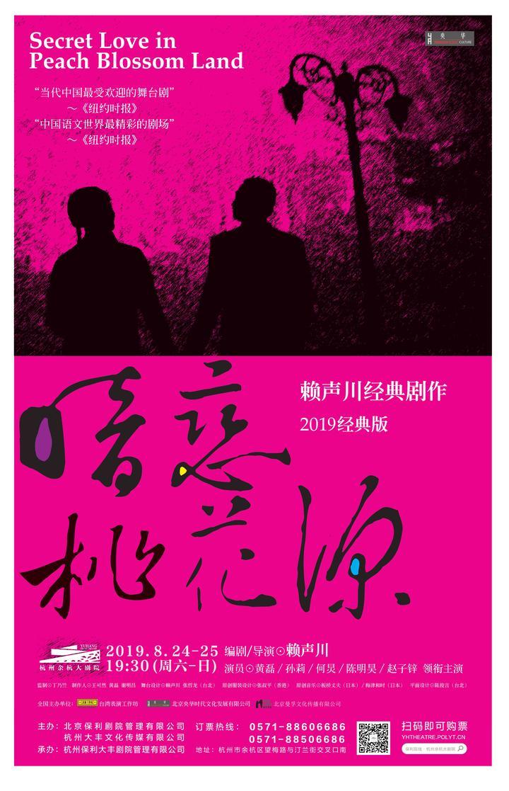 8.24-25明星版·话剧《暗恋桃花源》.jpg