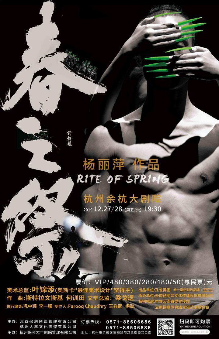 12.27-28杨丽萍新作·现代舞剧《春之祭》.jpg