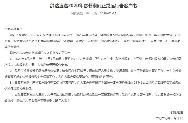 QQ图片20200113162756.png