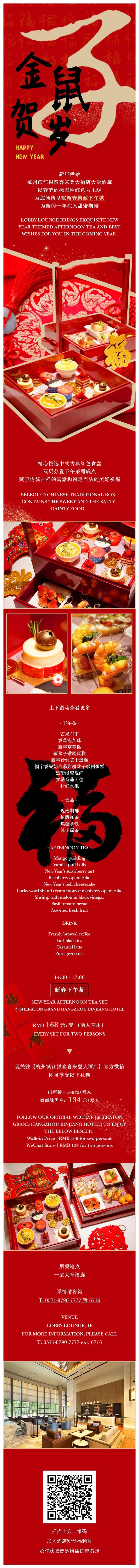新春下午茶.jpg