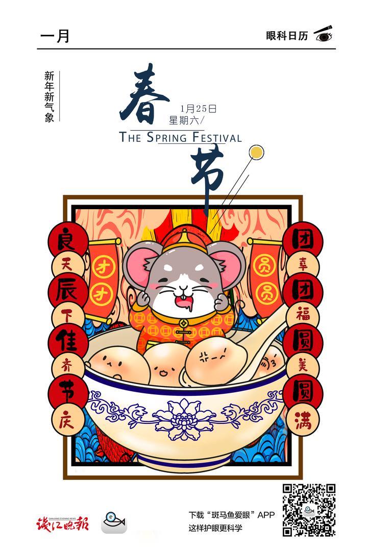 1月25日 春节.jpg