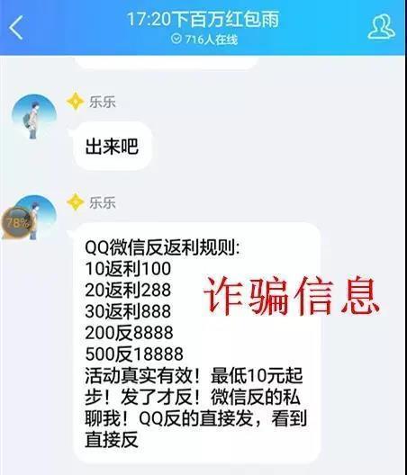 """群里今天发钱了图片_简单粗暴的""""红包返利""""骗局,温州上周有21人受骗,多是未成年人"""
