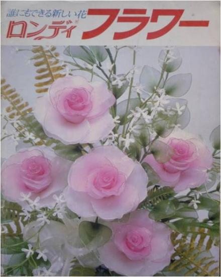 20世纪80年代日本新工艺株式会社的工具书《龙蒂花》.png