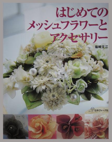 20世纪90年代日本岩崎文江出版发行的《网布手工艺》.png