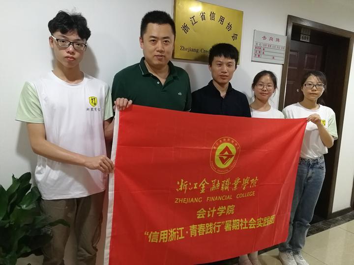 实践小队在浙江省信用协会.jpg