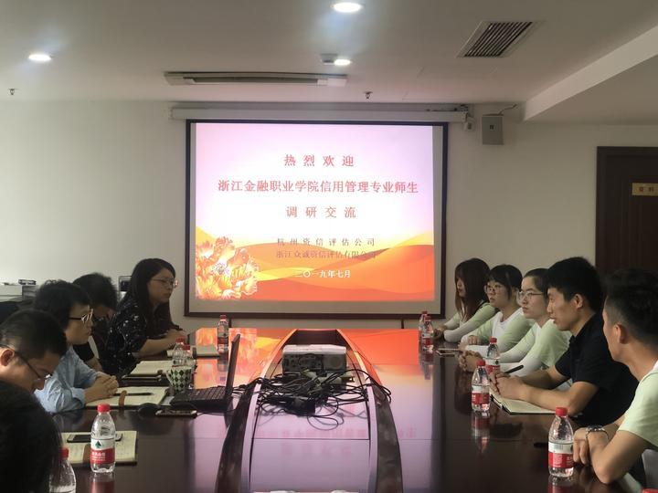 实践小队在杭州市资信评估公司.jpg