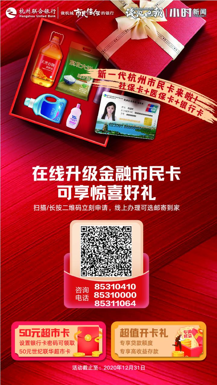 杭州联华超市储值卡_超市卡+金融福利,升级市民卡就有!