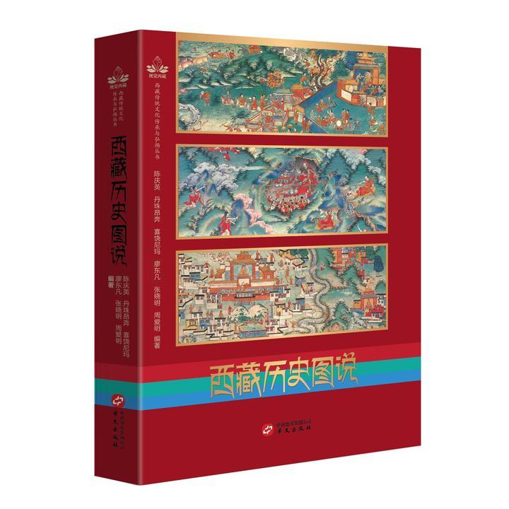 西藏历史图说.jpg