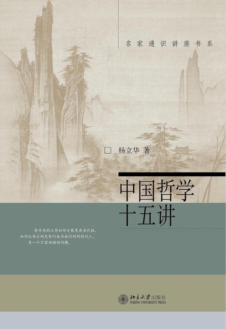 中国哲学十五讲.jpg