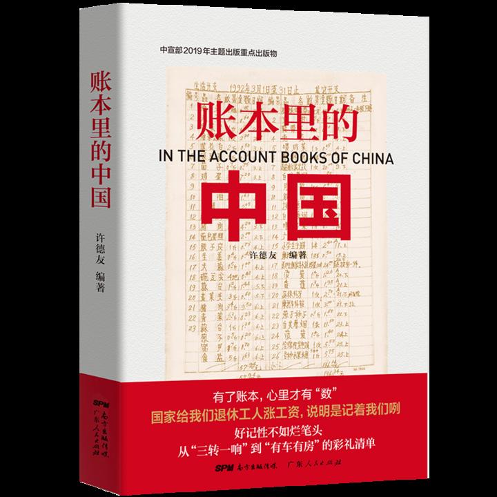 《账本里的中国》.png
