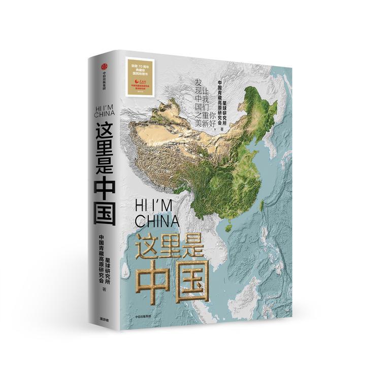这里是中国.jpg