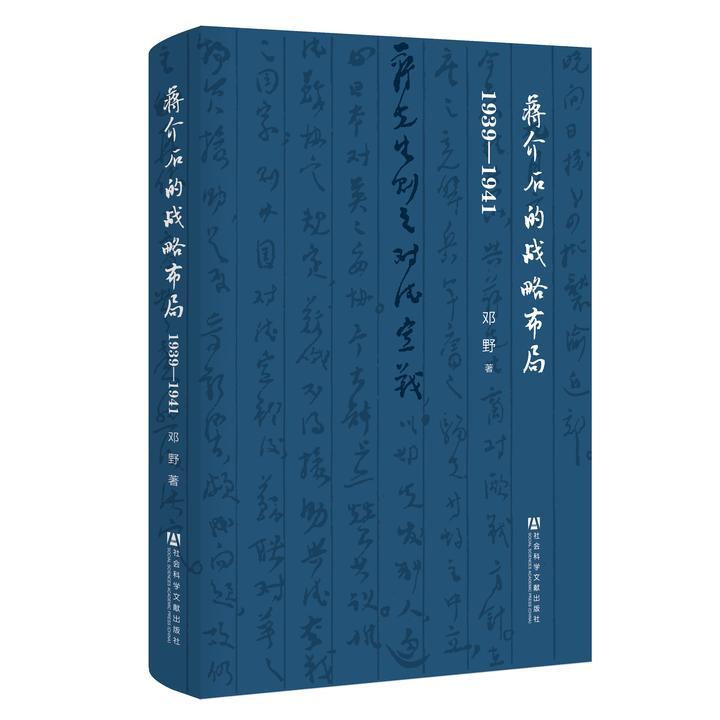 蒋介石的战略布局.jpg