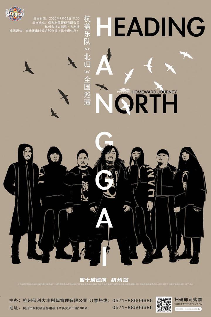 9.5北归——杭盖乐队2020中国巡演.jpg