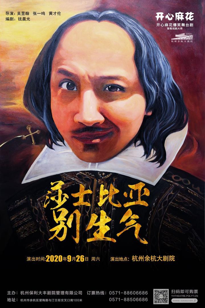 9.26开心麻花爆笑舞台剧《莎士比亚别生气》.jpg