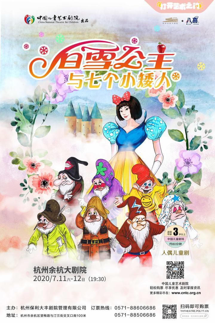 7.11-12儿童剧《白雪公主与七个小矮人》.jpg